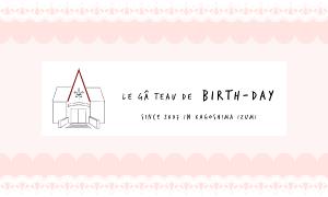 Birthdayネット注文