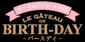 LE GATEAU DE BIRTHDAY