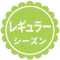 icon_regular